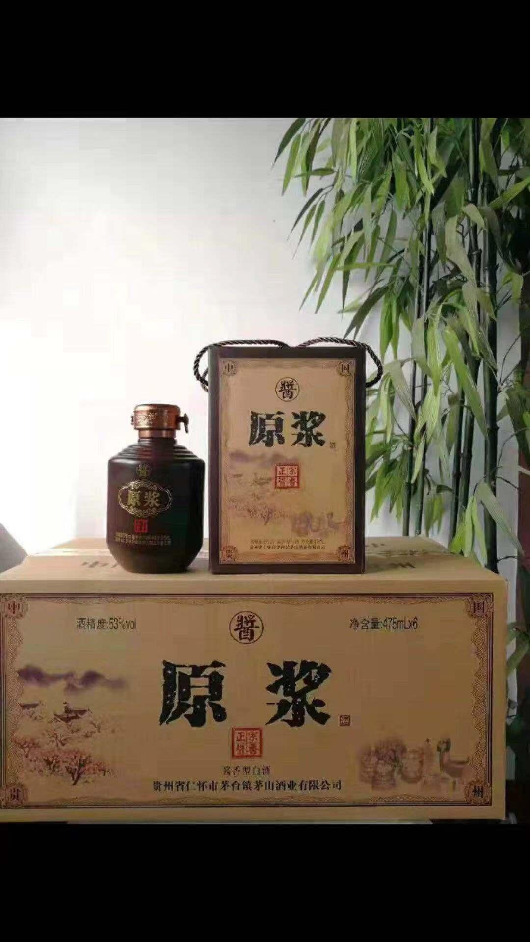 原浆酒_豫贸网