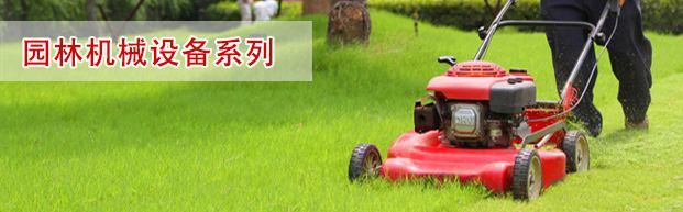 园林机械价格_中国林业机械厂家-贵州常青园林秒速时时彩