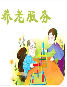 四川养老服务_95供求网