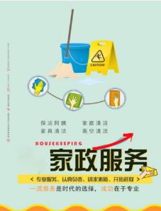 专业物业保洁价格_95供求网