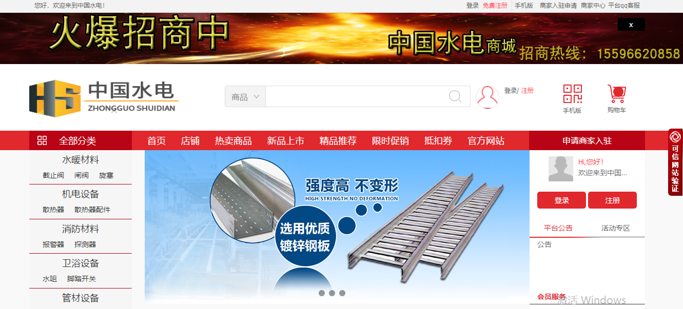 中国水电成都地区招商_五金配件网