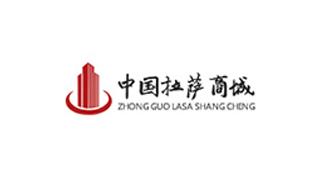 专业中国拉萨商城加盟_专业混凝土制品网站-那曲春宏沥青混凝土有限公司