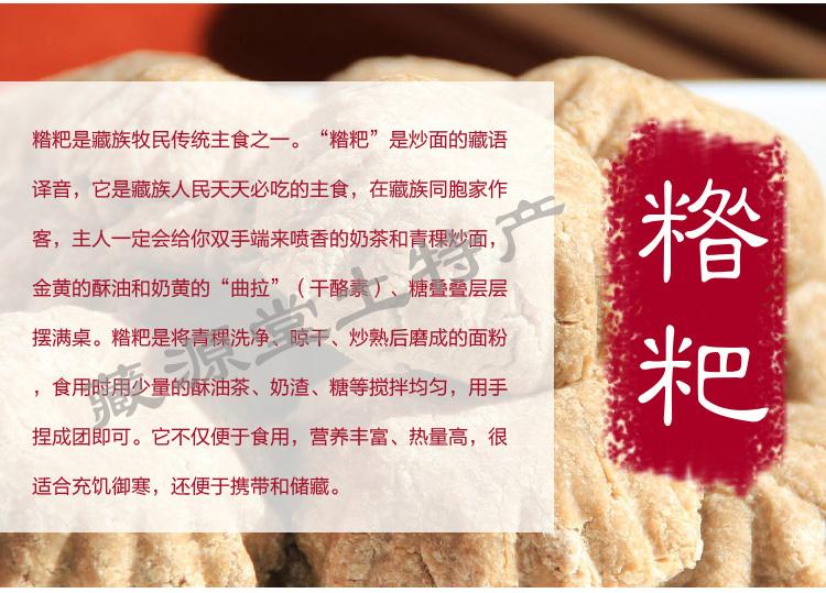 西藏特色美食交易平台_商机无限网