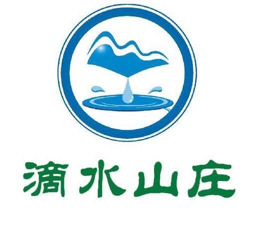 重庆市滴水饮食有限公司