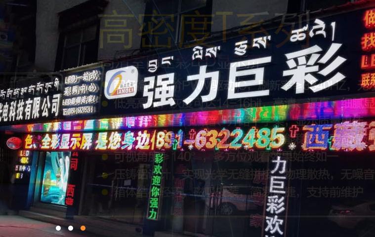 全彩拼接屏价格_46寸拼接屏相关-西藏方雅光电科技秒速时时彩
