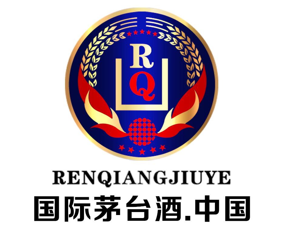 贵州省仁怀市人强酒业销售有限公司