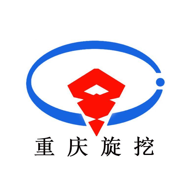 重庆旋挖建筑工程有限公司