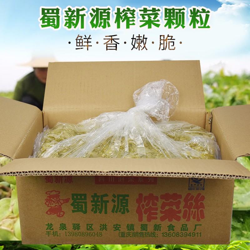 蜀新源咸菜加盟电话_百业信息网