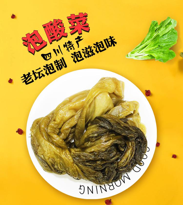 云南泡菜_百业信息网