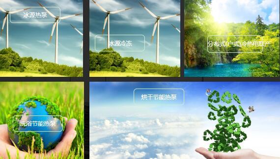 节能新能源公司推荐_保护膜网