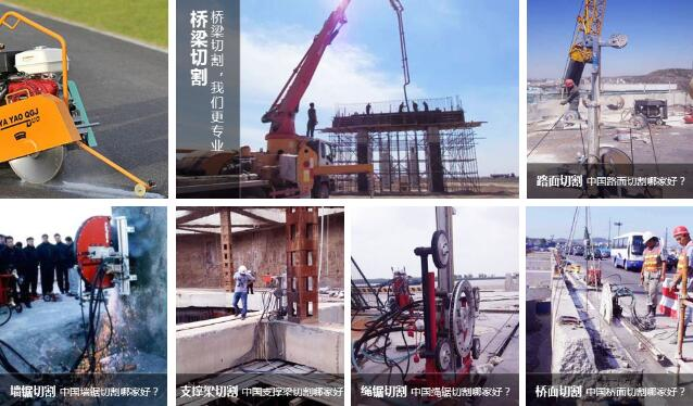 重庆切割工程多少钱_贵州建筑、建材公司-重庆长林建筑科技有限公司