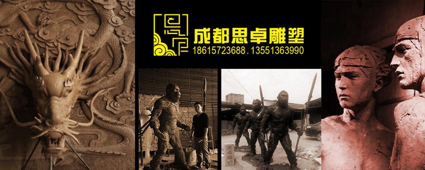 定制水泥雕塑价格_四川雕塑-成都思卓雕塑有限公司