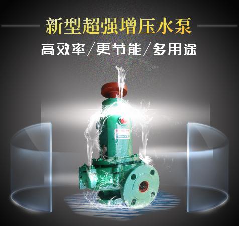 高品质增压泵_我帮网