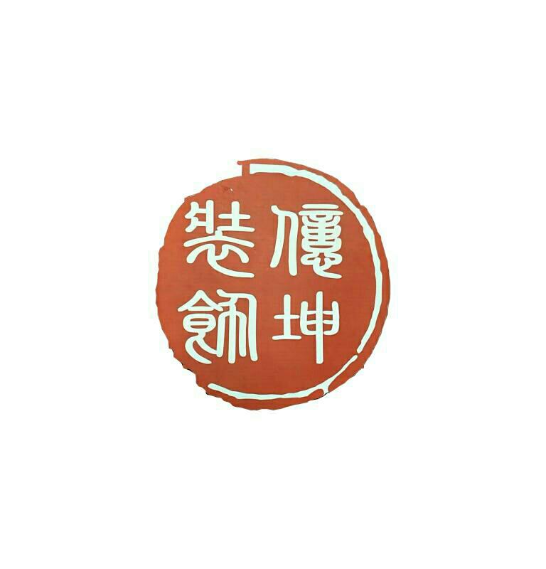 重庆亿坤装饰工程有限公司