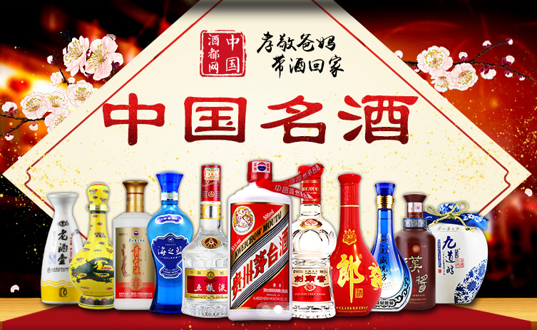 中国名酒有哪些_保护膜网