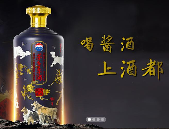名酒中国酒都网购买_保护膜网