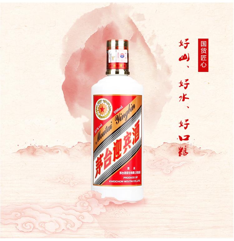 品牌白酒价格_保护膜网