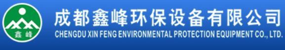 成都鑫峰环保设备有限公司