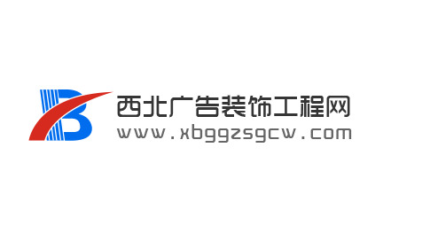 西安佰仁广告装饰工程有限公司