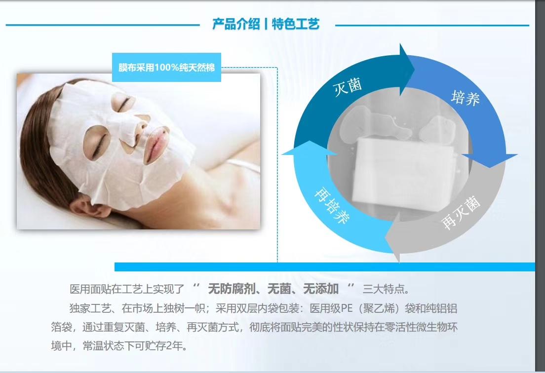 重庆丽芙泉医用面膜效果_168商务网