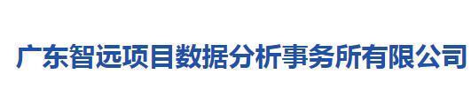 广东智远项目数据分析师事务所有限公司