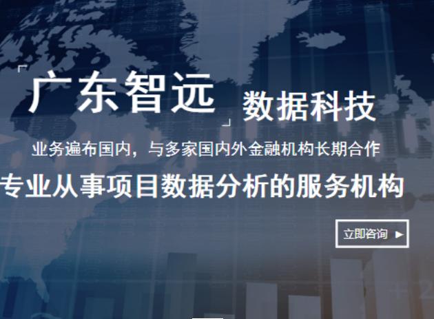 项目投资价值分析公司哪家靠谱_项目投资市场调研-广东智远项目数据分析师事务所有限公司