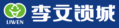 西安李文锁城有限公司