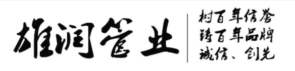 贵州雄润管业有限公司