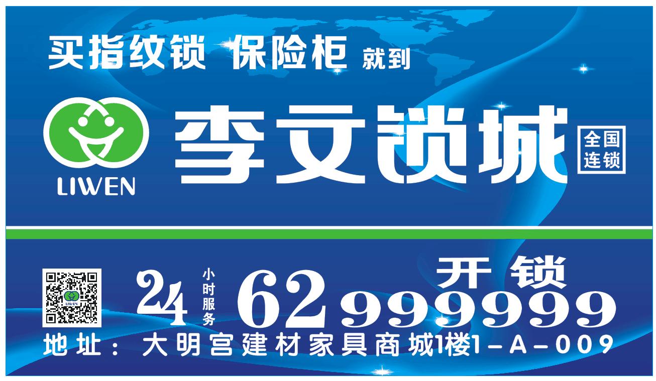 陜西李文鎖城開鎖修鎖_五金商貿網