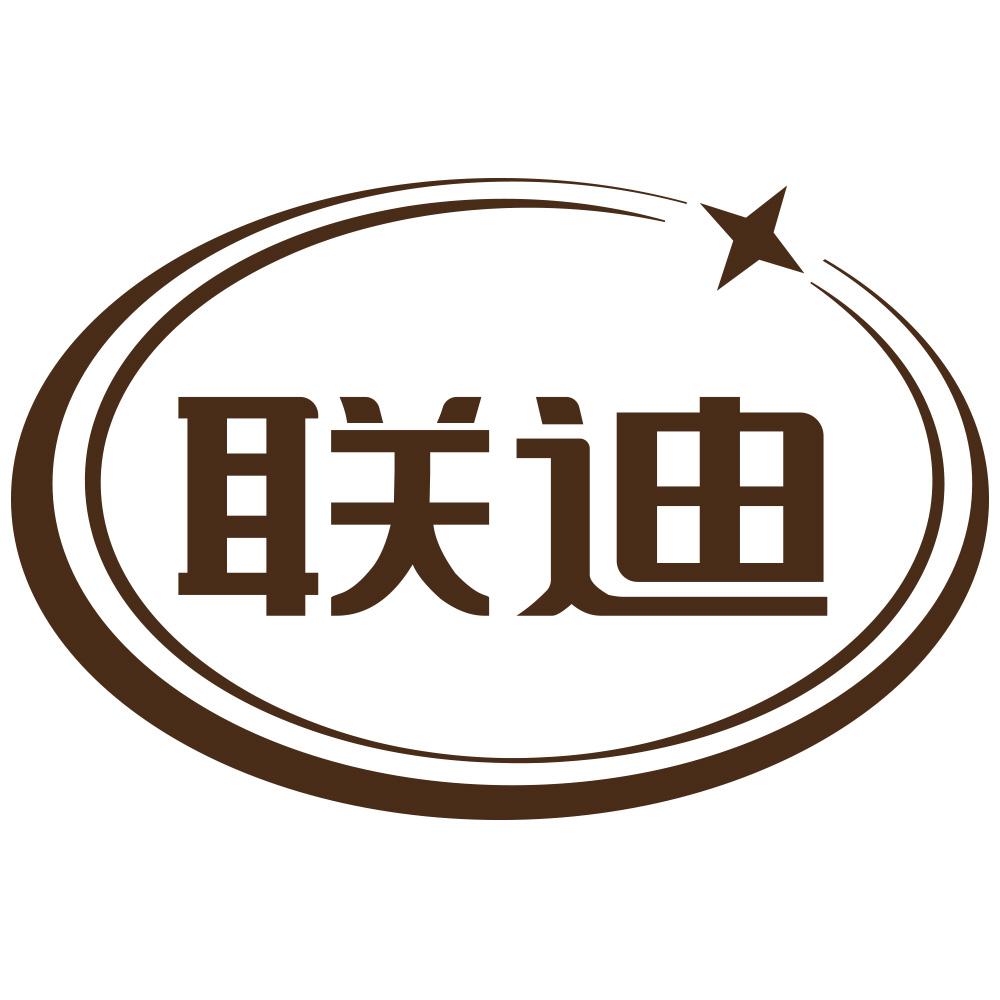 四川联迪电线电缆有限公司