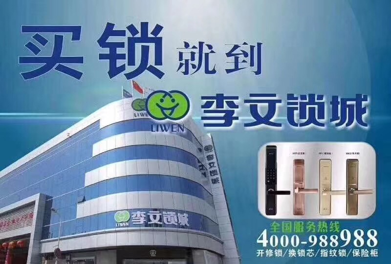 西安******公司电话多少_陕西西安其他锁具-西安李文锁城有限公司