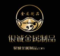 重庆银诚金属制品有限公司