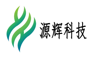 广州源辉科技发展有限公司