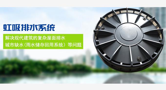 虹吸排水设计_排水系统安装公司-广州源辉科技发展有限公司