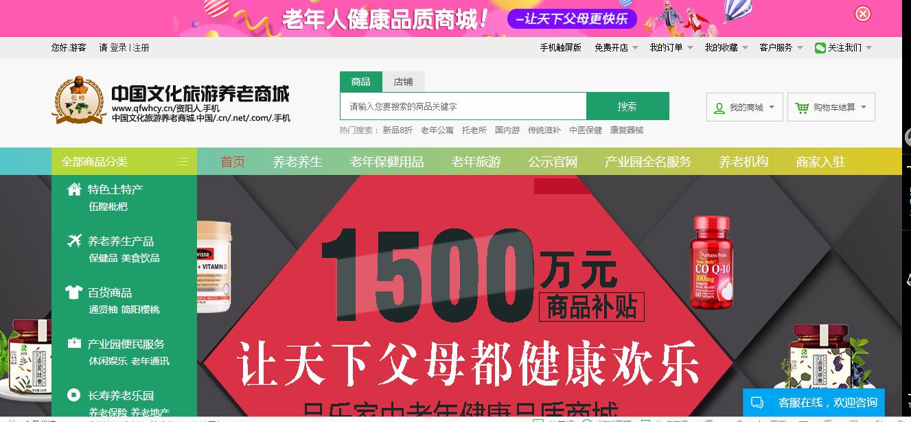 四川养老商城单位_百业信息网