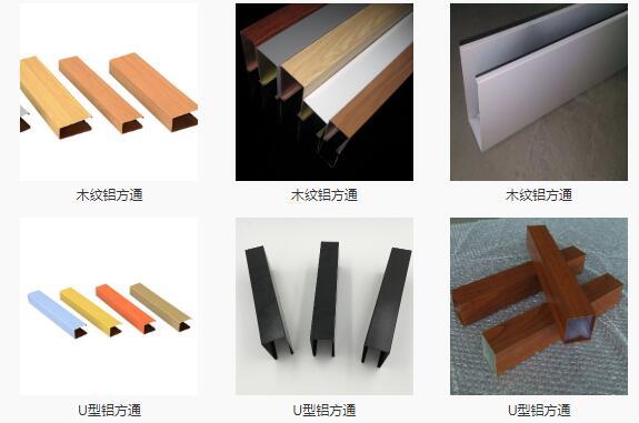 云南铝方通生产厂家_木纹建筑、建材哪里买