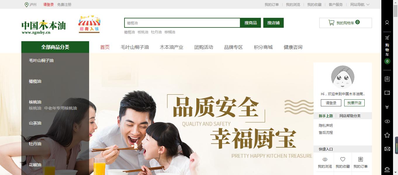 中国木本油商城市场分析报告_四川其他食用油多少钱