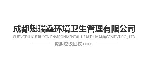 成都魁瑞鑫环境卫生管理有限公司