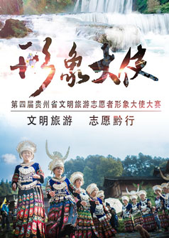 贵州旅游去哪里好_旅游产品相关