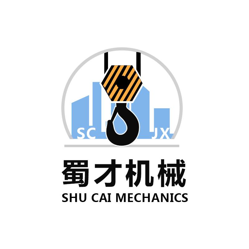 四川省蜀才机械设备租赁有限公司