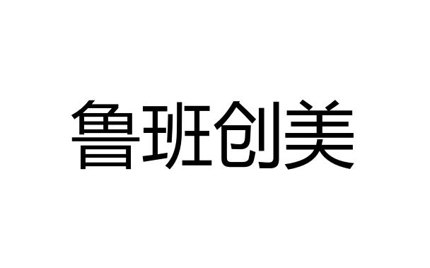 四川鲁班创美装饰材料有限公司