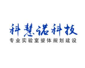 广东科慧诺科技有限公司