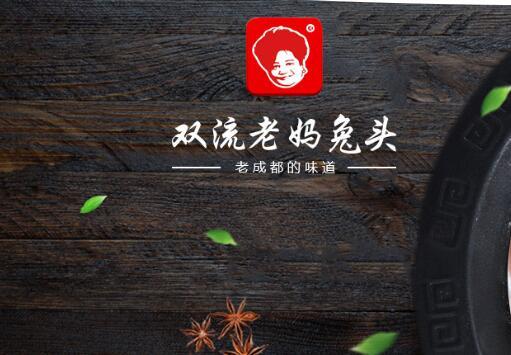 双流老妈兔头网站_麻辣餐饮服务兔头