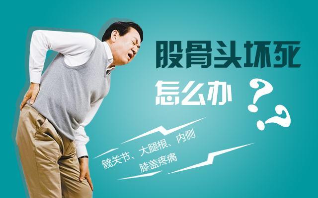 股骨头坏死的治疗方法_股骨头最佳治疗方法相关-永川区谢远国中医诊所