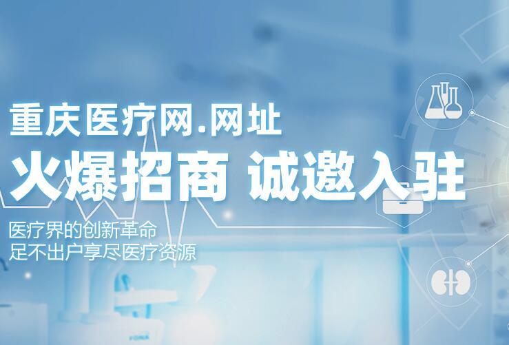我们推荐正规的医疗网平台_深圳医疗网相关