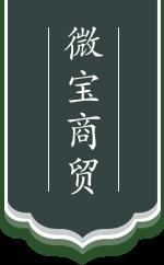 庆阳微宝商贸有限公司
