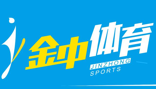 广州金中体育发展有限公司
