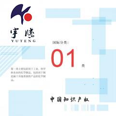 专业商标买卖网站_专业商标转让-陕西宇腾电子商务有限公司云商