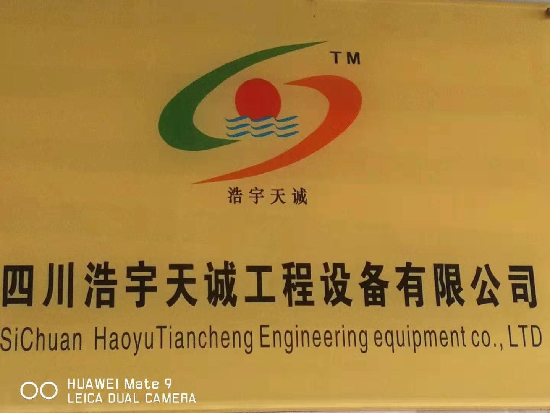 四川浩宇天诚工程设备有限公司