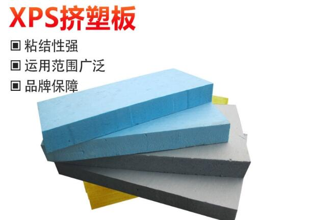 四川XPS挤塑板_保温、隔热材料